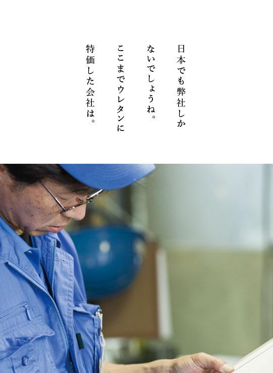 ウレタンの試作から量産|三栄ポリウレタン