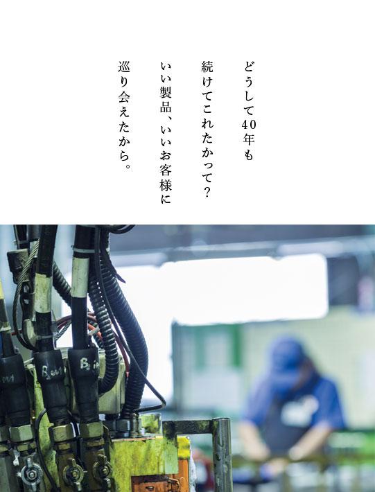 ウレタンの便利屋 三栄ポリウレタン